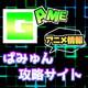 【高速光回線】ゲーム・YouTuber向け