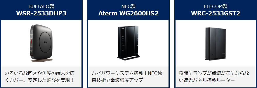 v6プラス対応Wi-Fiルーター